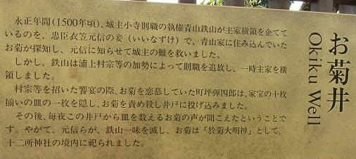IMG_2705 お菊井戸