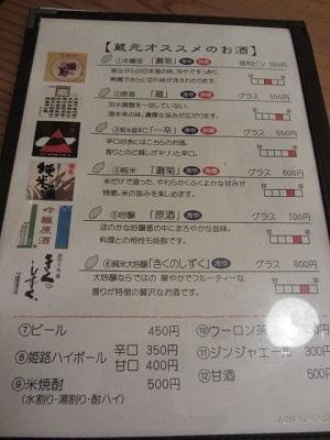 IMG_2962 お酒