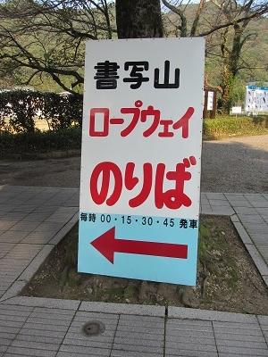 IMG_2980 円教寺