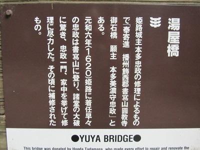 IMG_2997 湯屋橋