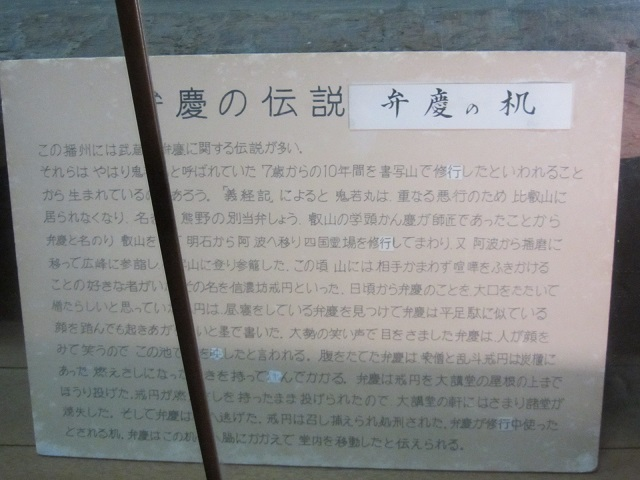 IMG_3034 弁慶の机