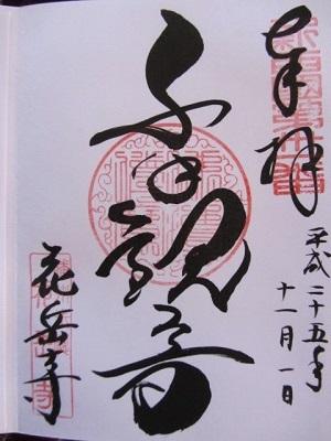 IMG_3661 花岳寺