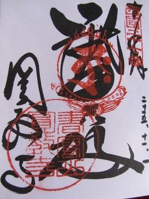 IMG_3660 円教寺