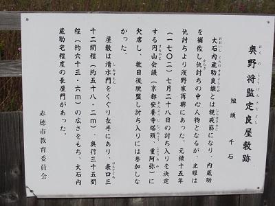 IMG_3161 奥野将監定良屋敷跡