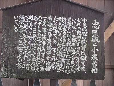 IMG_3255 忠臣蔵と小泉首相