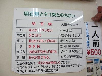 IMG_3324 明石焼き