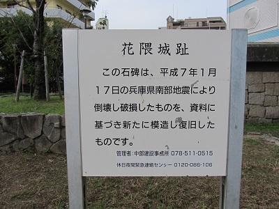 IMG_3383 花隈