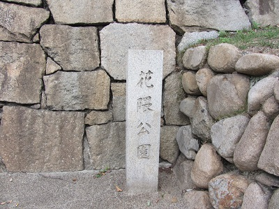 IMG_3399 花隈公園