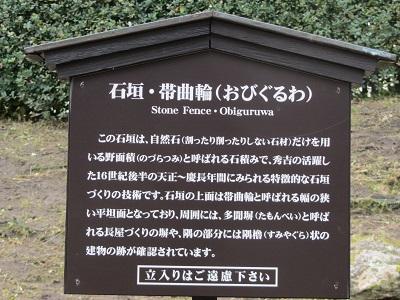 IMG_3438 石垣・帯曲輪