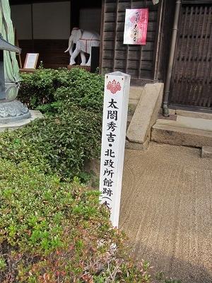 IMG_3449 秀吉・政所館跡