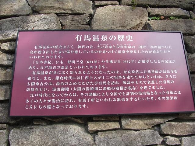 IMG_3453 有馬温泉の歴史