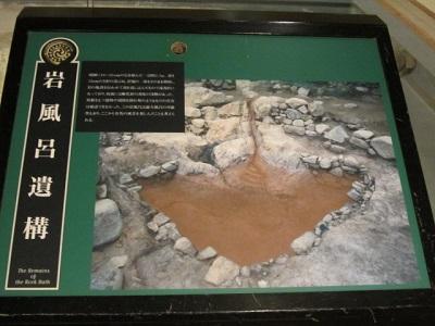 IMG_3460 岩風呂遺構