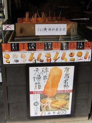 IMG_3511 棒串天ぷら