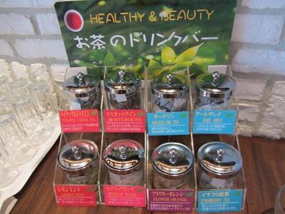IMG_3530 お茶