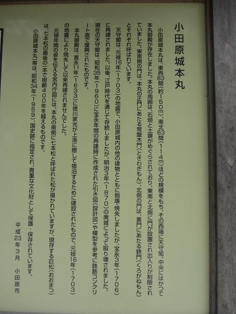 1 odawara 本丸
