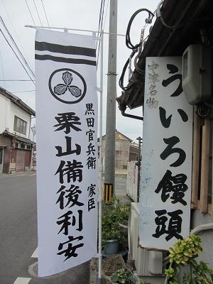 IMG_8536 kuriyama
