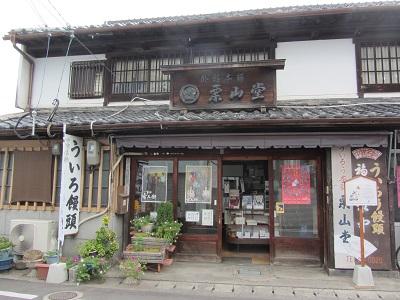 IMG_8537 kuriyama