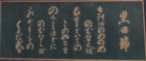 IMG_8354 kurodabusi2