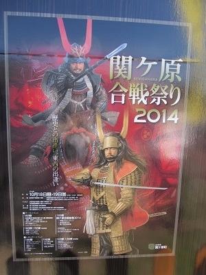 IMG_9095 sekigahara