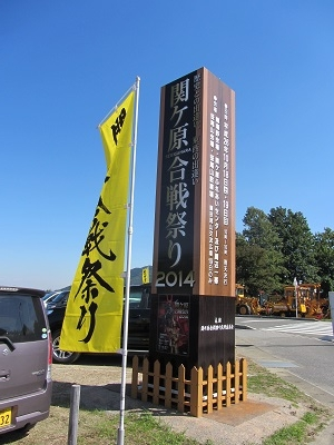 IMG_9094 sekigahara