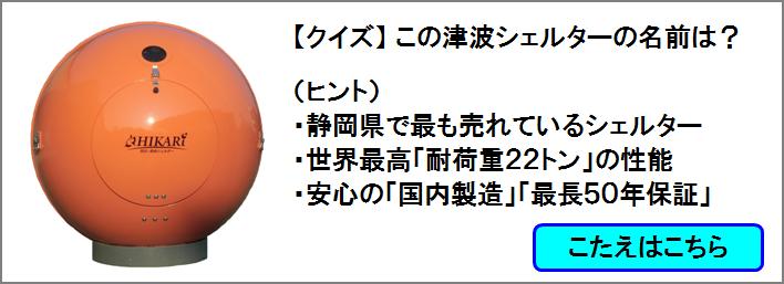 津波シェルター「ヒカリ」