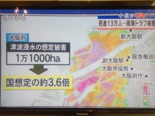 003南海トラフ地震で大阪府の死亡者13万人