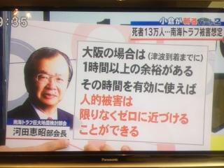 006南海トラフ地震で大阪府の死亡者13万人