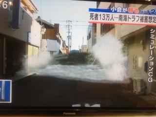 009南海トラフ地震で大阪府の死亡者13万人