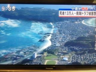 014南海トラフ地震で大阪府の死亡者13万人