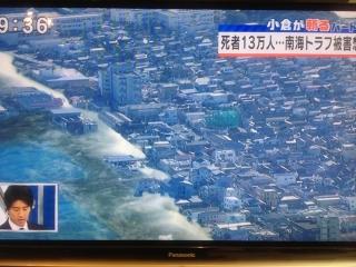 015南海トラフ地震で大阪府の死亡者13万人
