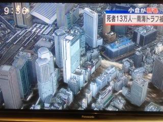 016 南海トラフ地震で大阪府の死亡者13万人