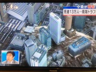 017 南海トラフ地震で大阪府の死亡者13万人