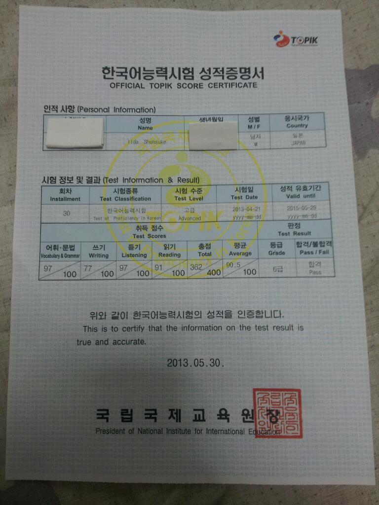 語 検定 韓国