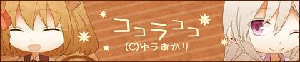 ba-coco[1]