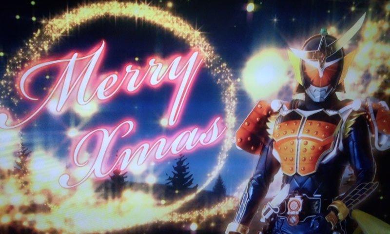 メリークリスマス 仮面ライダー鎧武