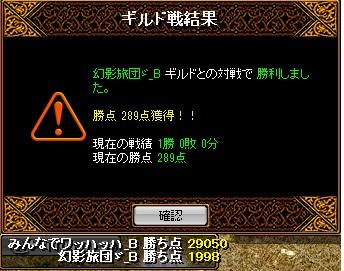 対幻影旅団131027