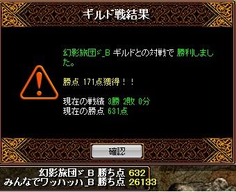 幻影旅団131103