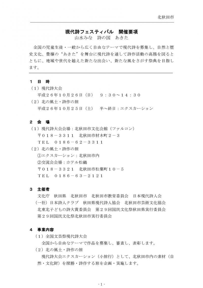 gendaishigaiyo_ページ_1_convert_20140928184437