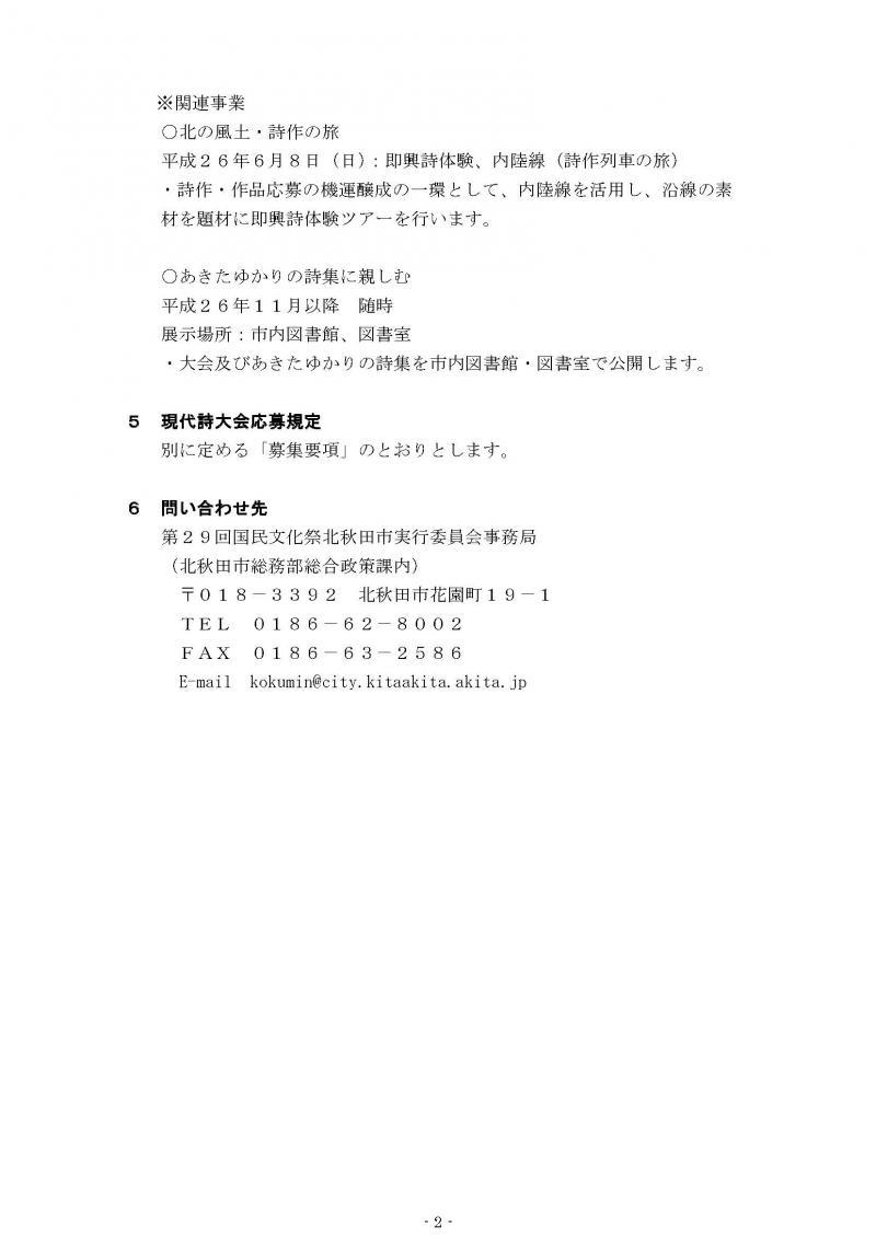 gendaishigaiyo_ページ_2_convert_20140928184524