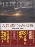 関野さんの本