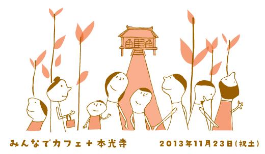 2013_konkouji[1]