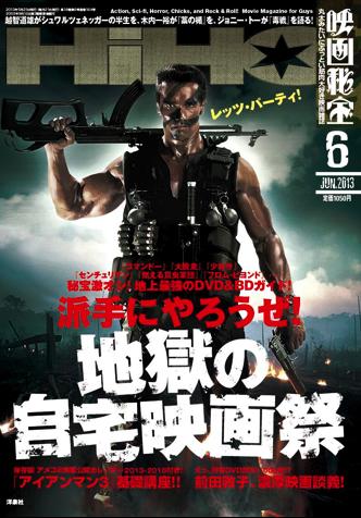 HIHO_201306_cover.jpg