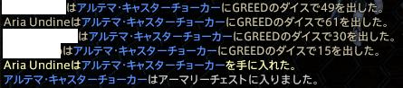 新生14 105日目 アルテマ戦事情03