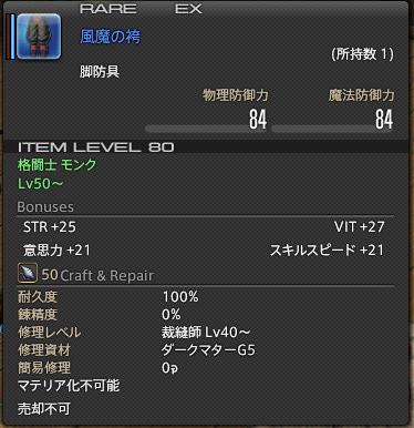 新生14 138日目 風魔の袴