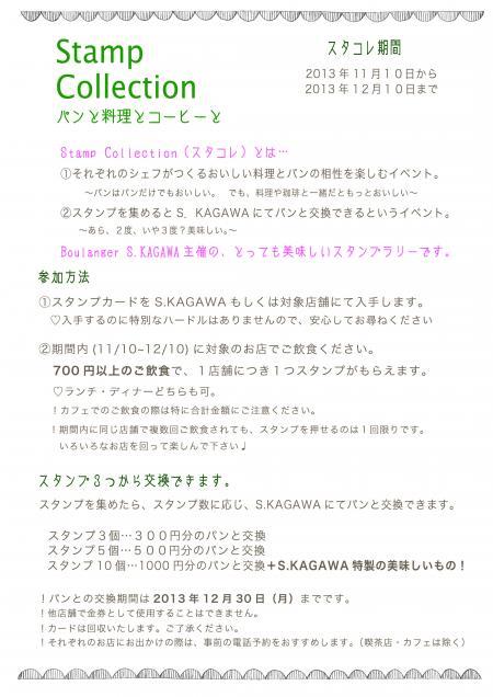 スタコレ詳細web_convert_20131116210914