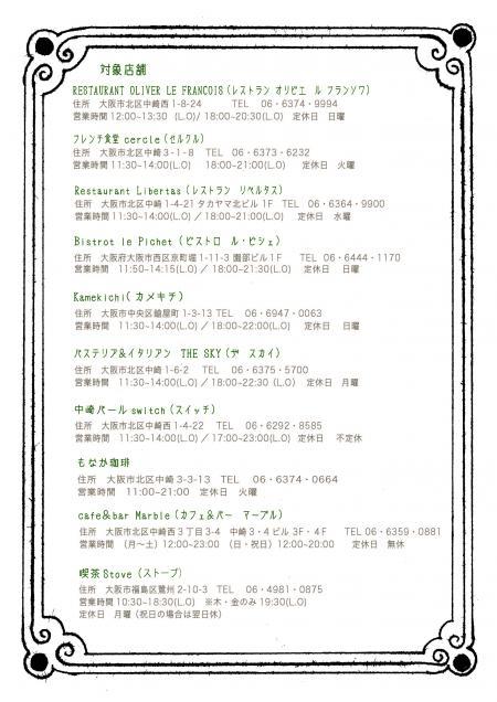 参加店舗 web_convert_20131116211309