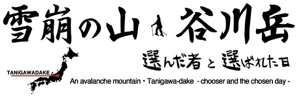 tanigawadake_title.jpg