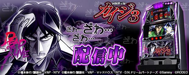 slot_kaiji3.jpg