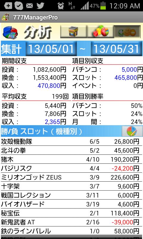 Screenshot_2013-06-06-00-09-54.png