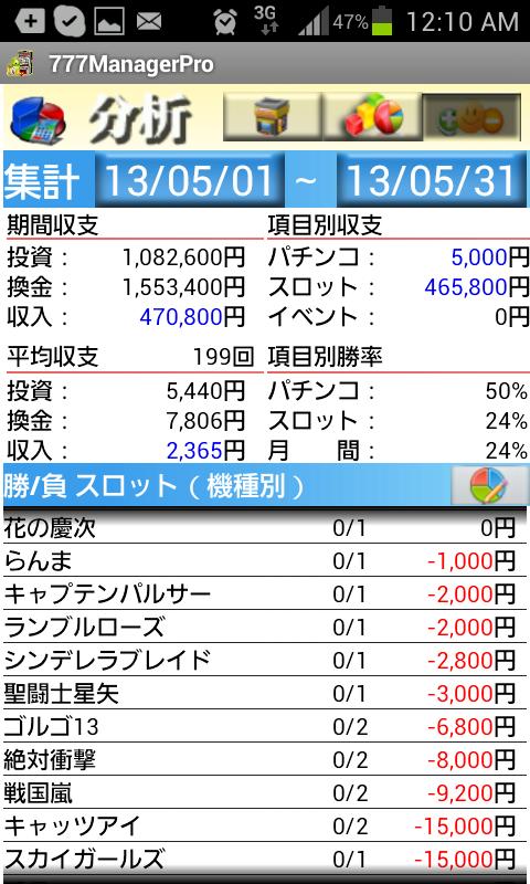 Screenshot_2013-06-06-00-10-21.png